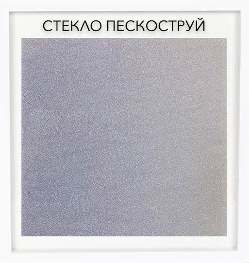 Стекло Пескоструй